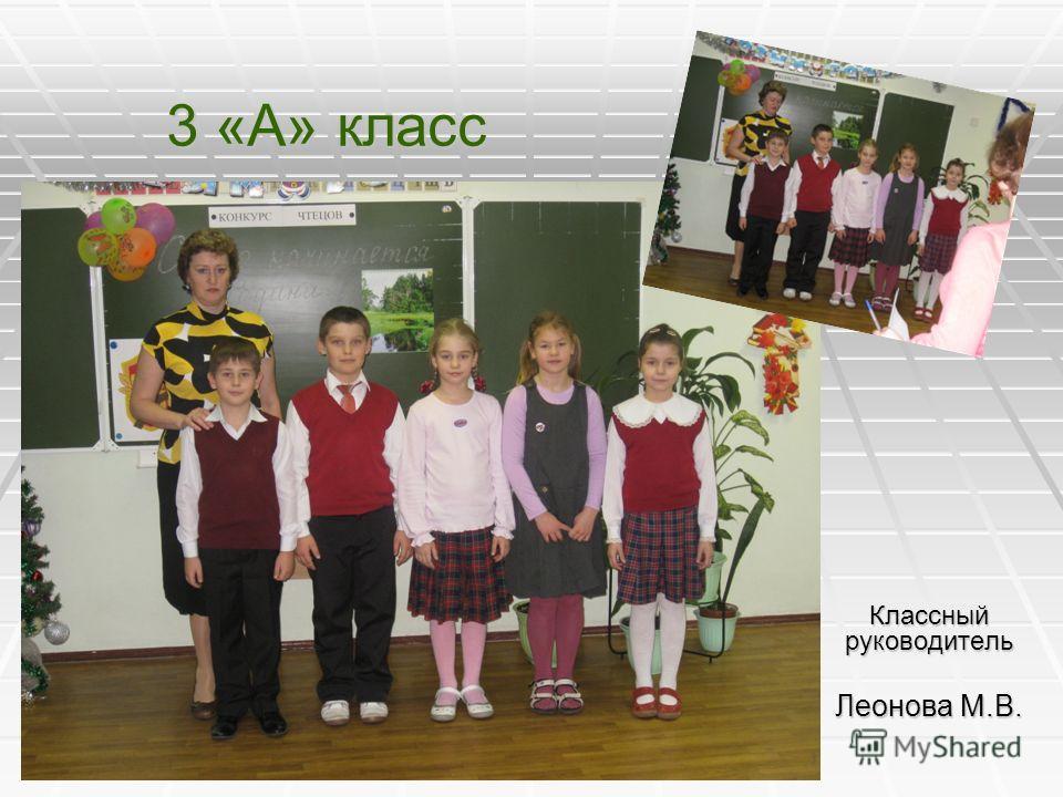 3 «А» класс Классный руководитель Леонова М.В.