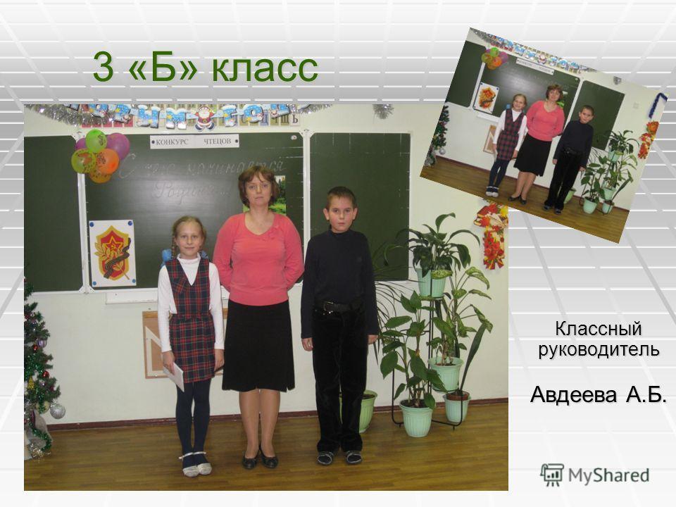 3 «Б» класс Классный руководитель Классный руководитель Авдеева А.Б.