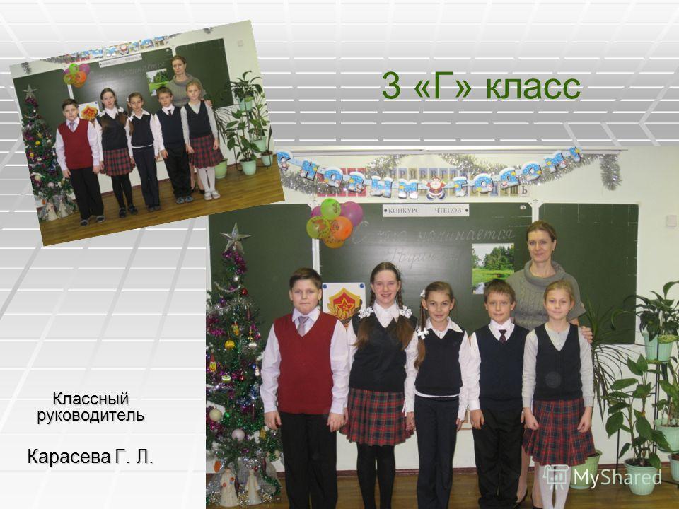 3 «Г» класс Классный руководитель Карасева Г. Л.