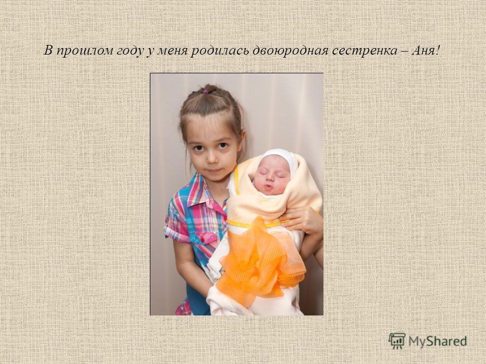 Приснилась двоюродная беременная сестра 71