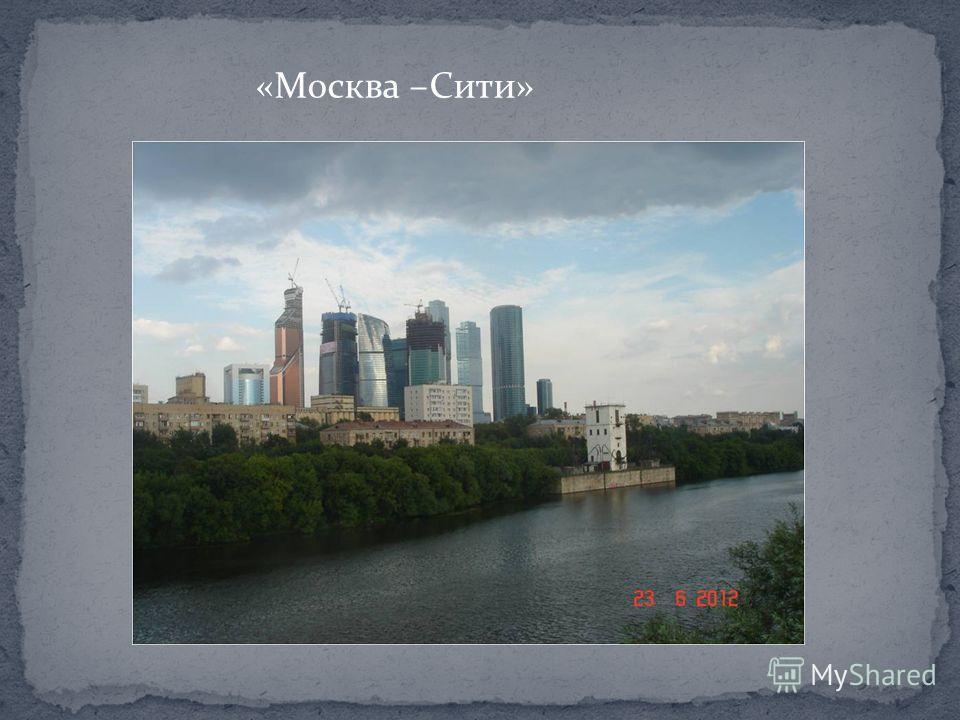 «Москва –Сити»