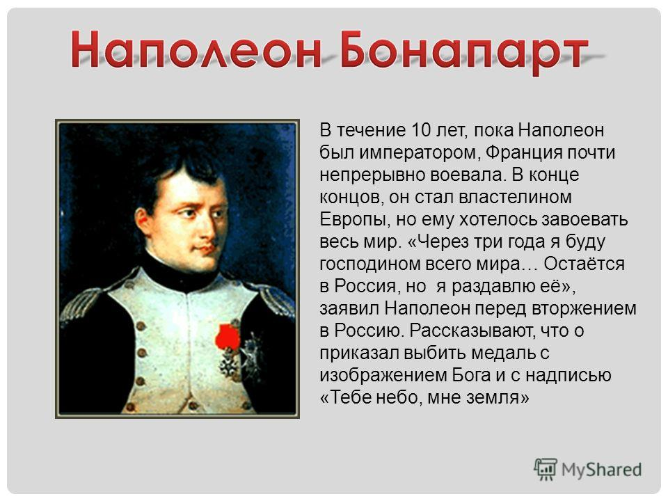 a biography of the little corsican napoleon bonaparte Napoleon bonaparte was one of the greatest military commanders in history he was military general and the first ever emperor of francehe was born on august 15, 1769, on the island of corsica.