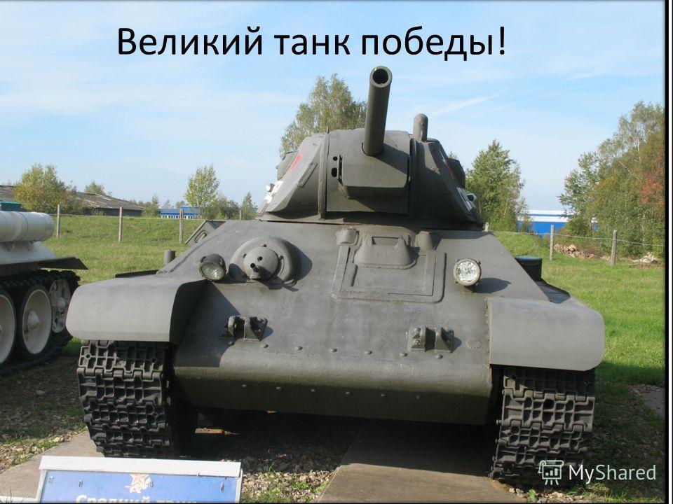 Великий танк победы!