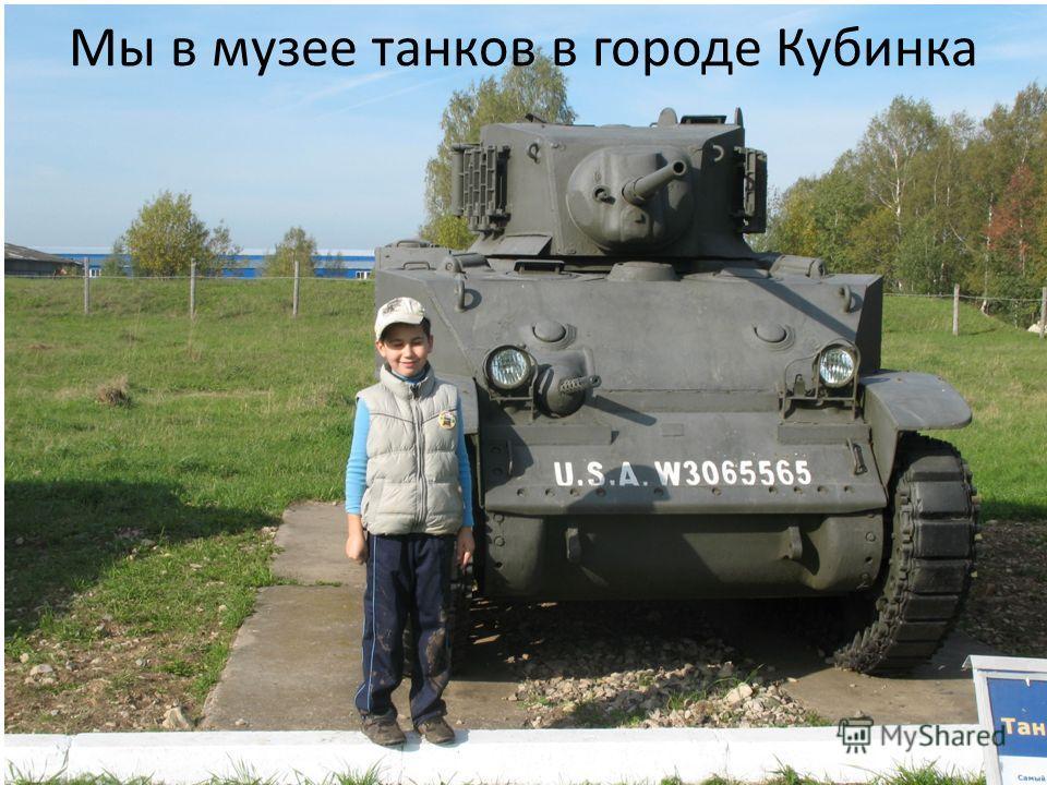 Мы в музее танков в городе Кубинка