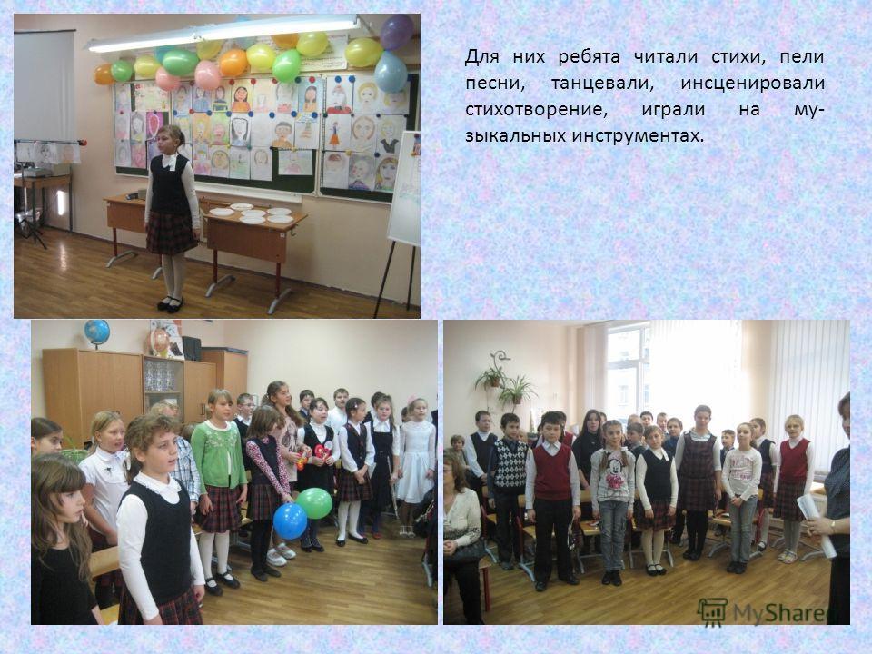 Для них ребята читали стихи, пели песни, танцевали, инсценировали стихотворение, играли на му- зыкальных инструментах.