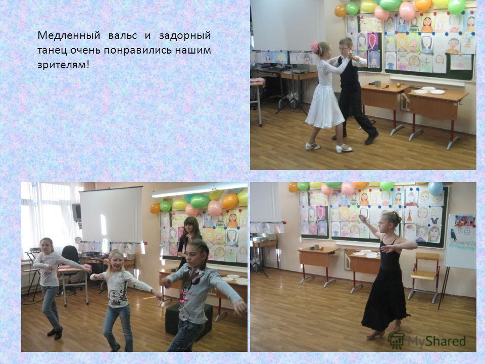 Медленный вальс и задорный танец очень понравились нашим зрителям!