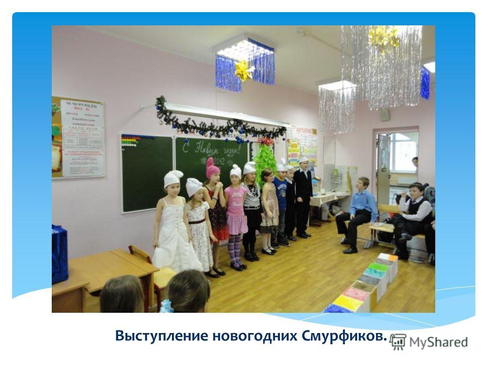 Выступление новогодних Смурфиков.