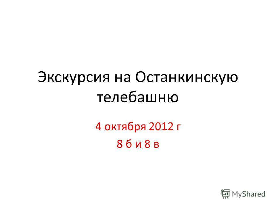 Экскурсия на Останкинскую телебашню 4 октября 2012 г 8 б и 8 в