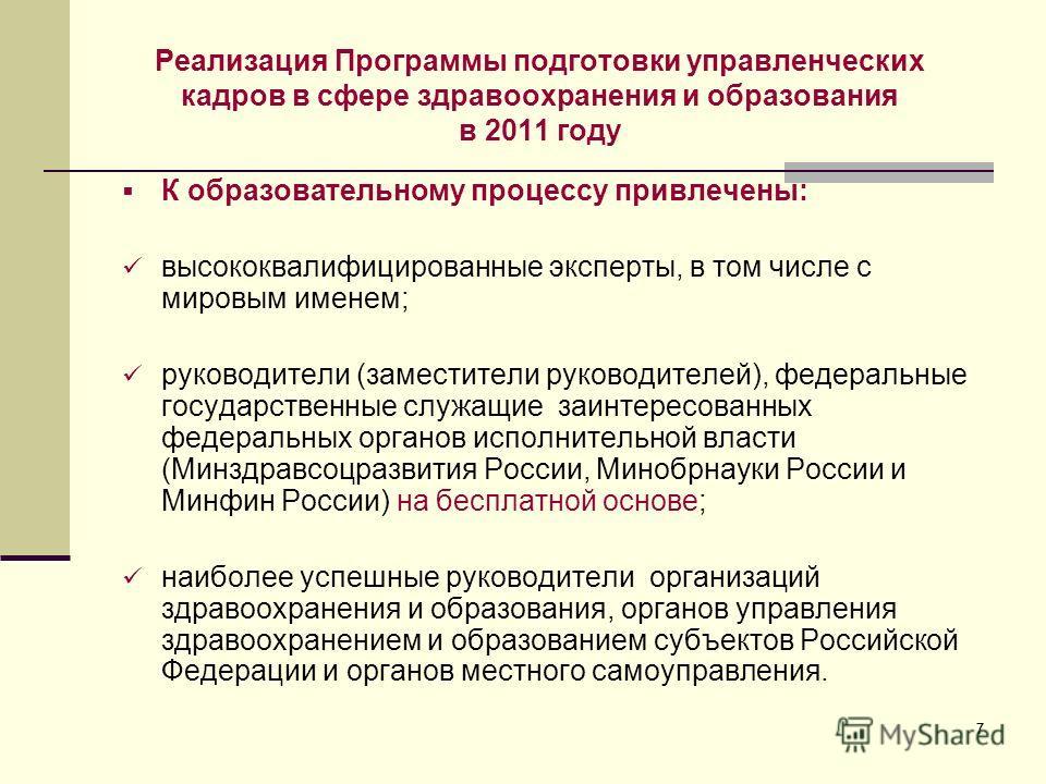 77 Реализация Программы подготовки управленческих кадров в сфере здравоохранения и образования в 2011 году К образовательному процессу привлечены: высококвалифицированные эксперты, в том числе с мировым именем; руководители (заместители руководителей