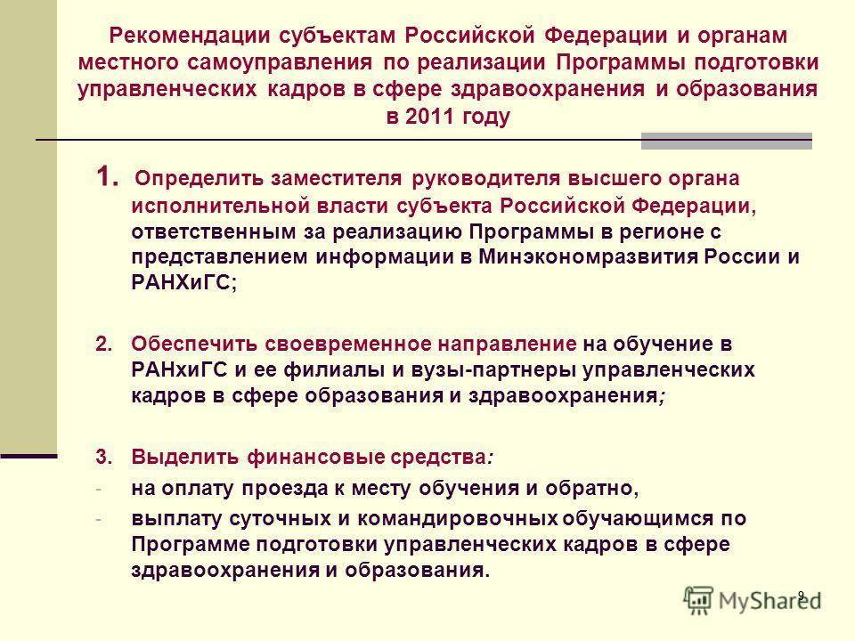 99 Рекомендации субъектам Российской Федерации и органам местного самоуправления по реализации Программы подготовки управленческих кадров в сфере здравоохранения и образования в 2011 году 1. Определить заместителя руководителя высшего органа исполнит