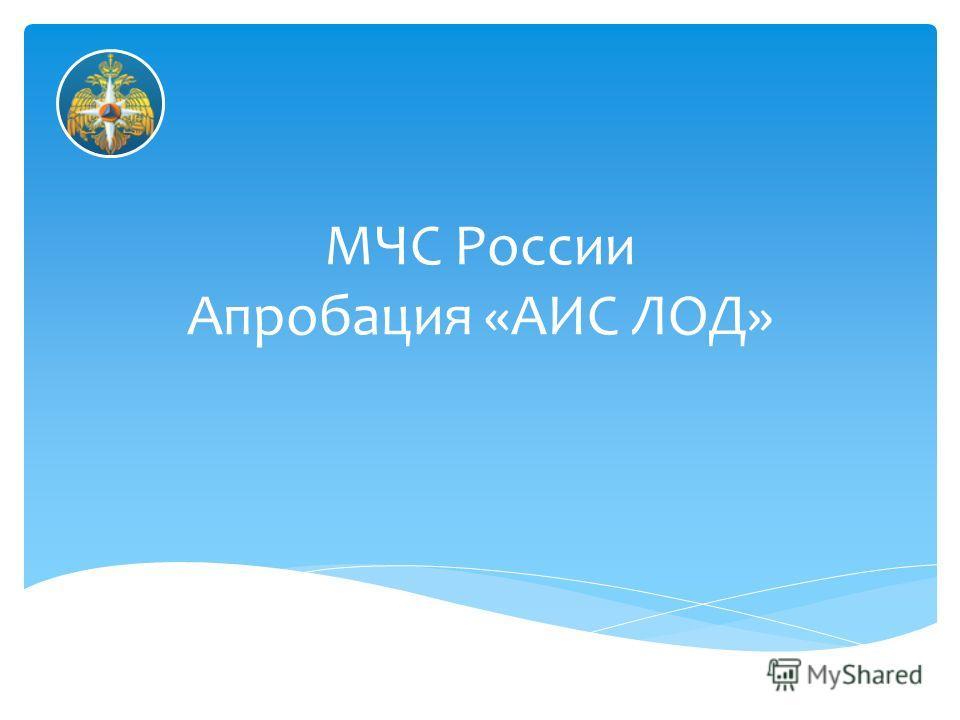 МЧС России Апробация «АИС ЛОД»
