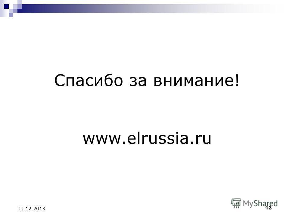 13 09.12.2013 Спасибо за внимание! www.elrussia.ru
