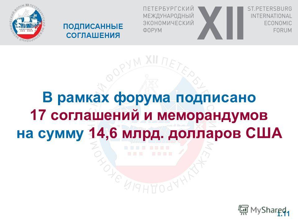 Будущее намного превзойдет наши ожидания и планы на 2020. Российская экономика определенно демонстрирует одну из самых впечатляющих историй успеха за последнее десятилетие… перед нами первая крупная экономика, которая смогла справиться с ресурсным пр