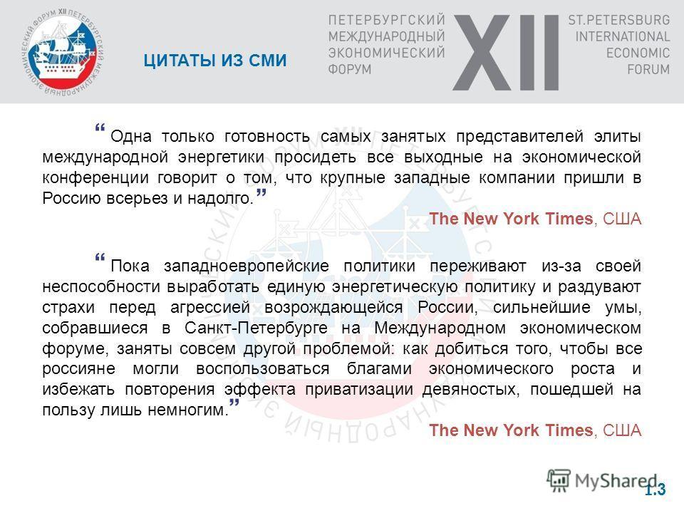 Убежден, что XII Петербургский международный экономический форум подтвердит свой статус эффективной площадки для конструктивного диалога ведущих экономистов и экспертов, видных представителей делового сообщества, а его работа будет способствовать угл