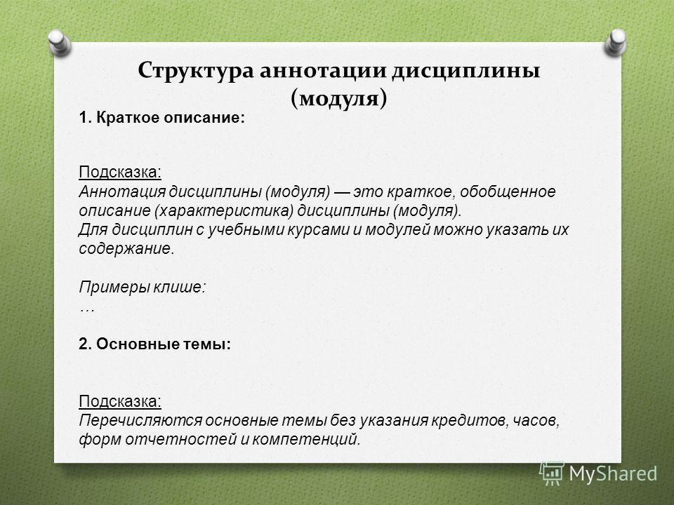 Структура аннотации дисциплины (модуля) 1. Краткое описание: Подсказка: Аннотация дисциплины (модуля) это краткое, обобщенное описание (характеристика) дисциплины (модуля). Для дисциплин с учебными курсами и модулей можно указать их содержание. Приме