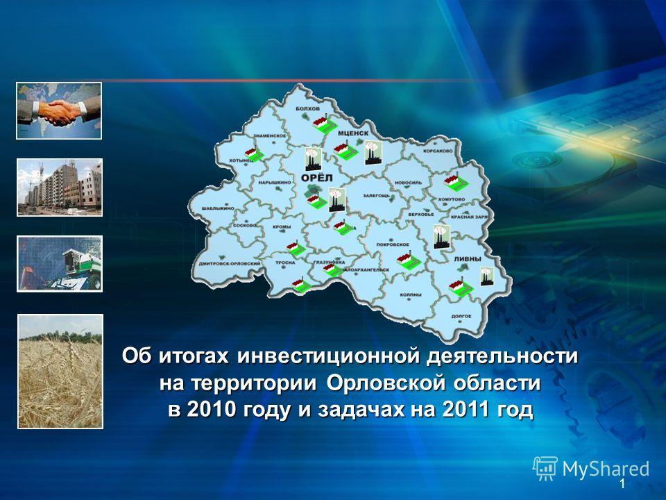 1 Об итогах инвестиционной деятельности на территории Орловской области в 2010 году и задачах на 2011 год