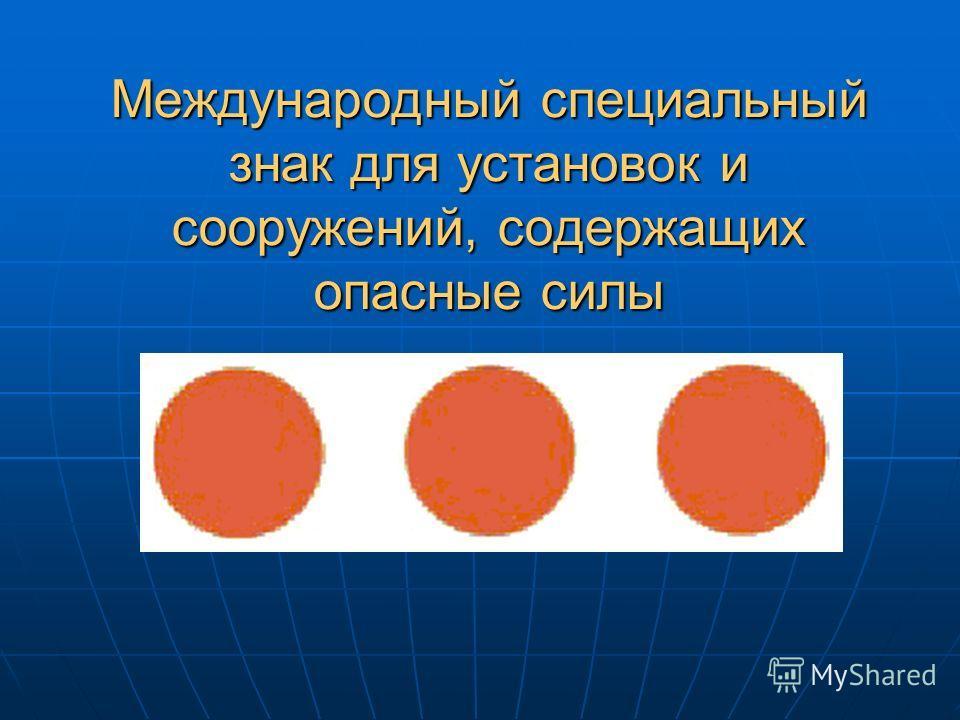 Международный специальный знак для установок и сооружений, содержащих опасные силы