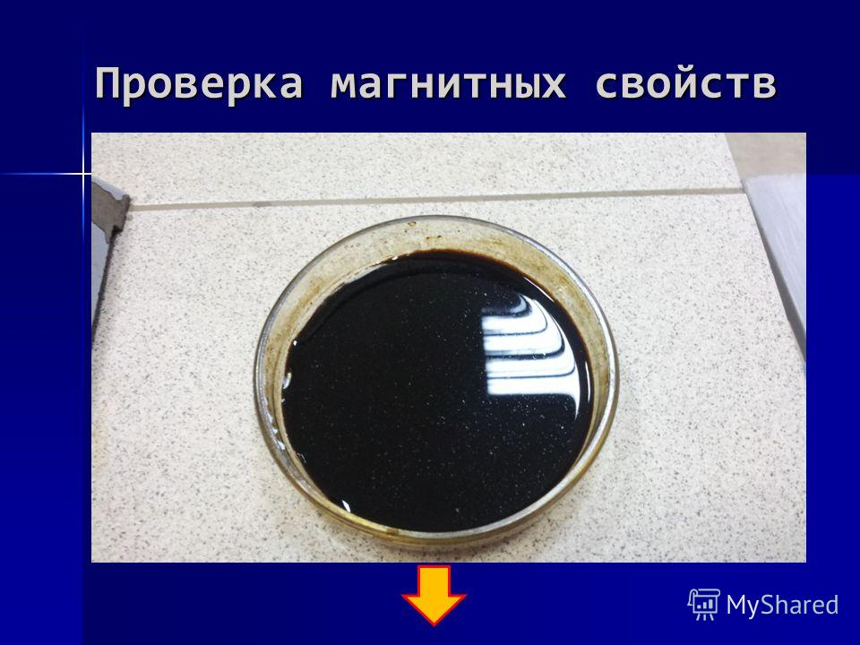 Проверка магнитных свойств