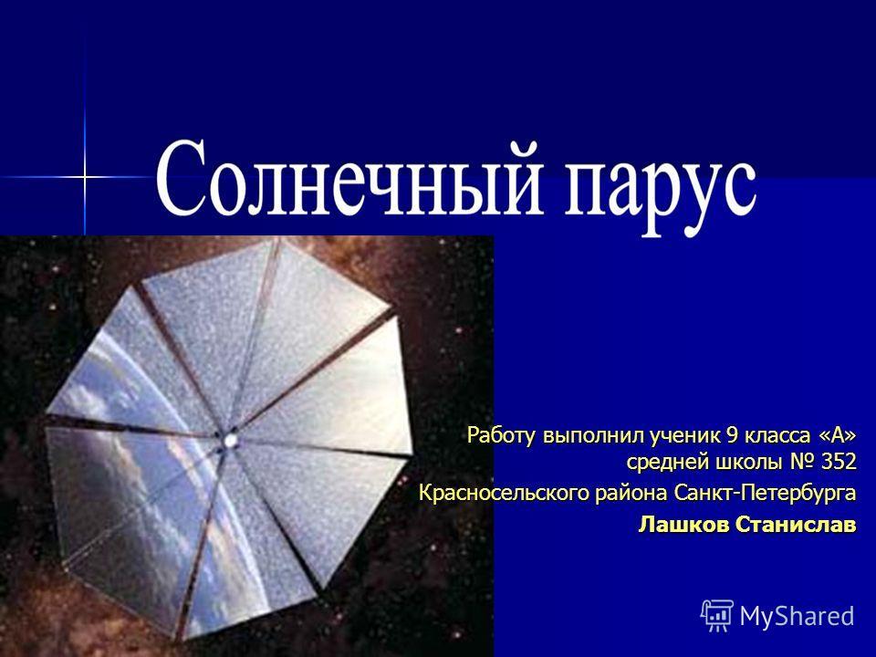 Работу выполнил ученик 9 класса «А» средней школы 352 Красносельского района Санкт-Петербурга Лашков Станислав