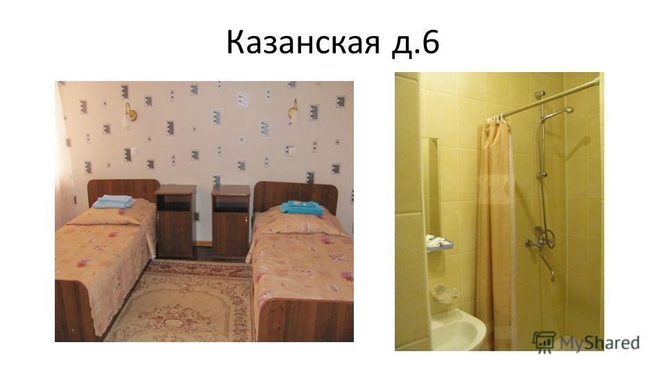 Казанская д.6