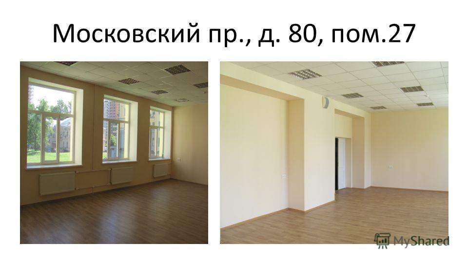 Московский пр., д. 80, пом.27