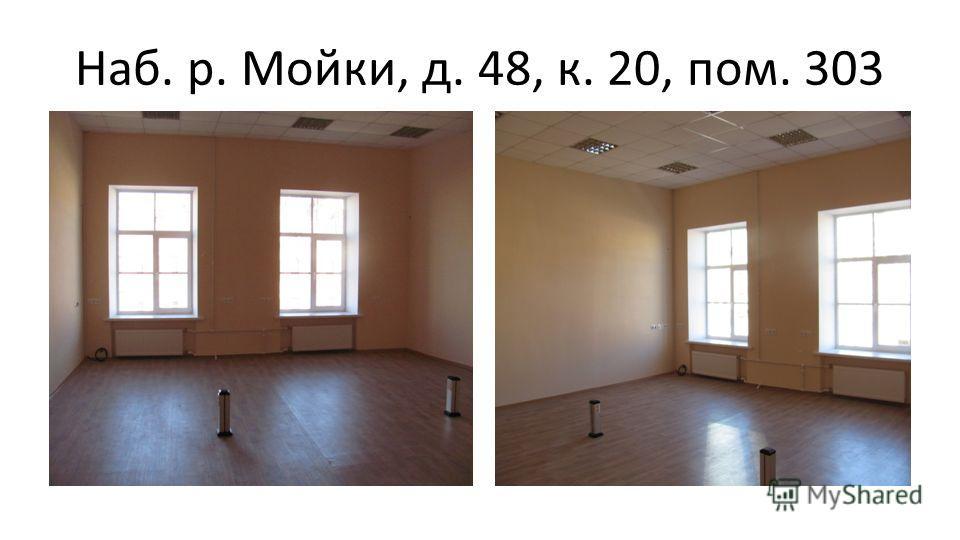 Наб. р. Мойки, д. 48, к. 20, пом. 303