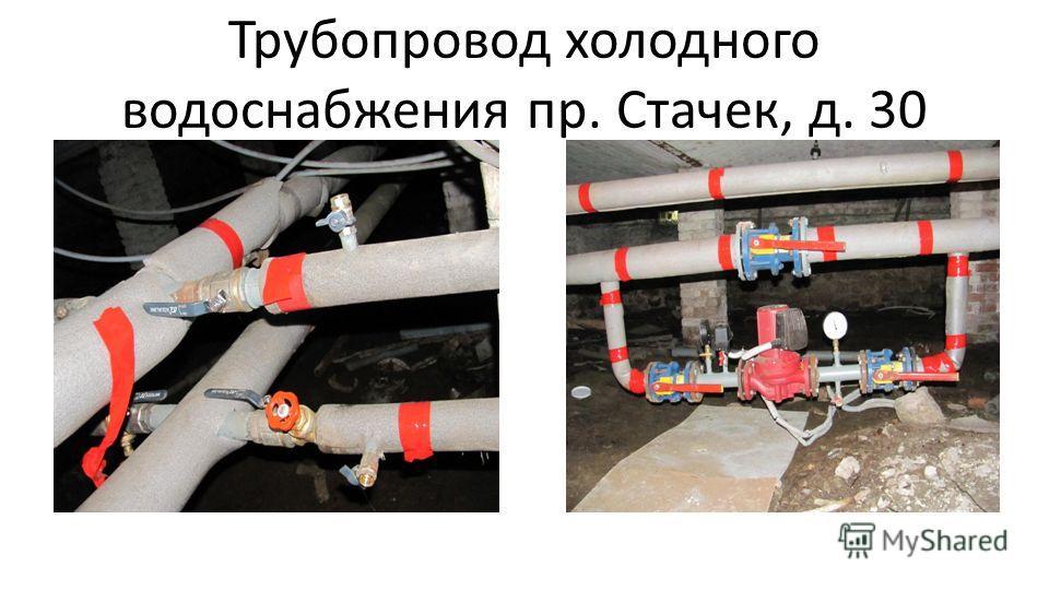 Трубопровод холодного водоснабжения пр. Стачек, д. 30