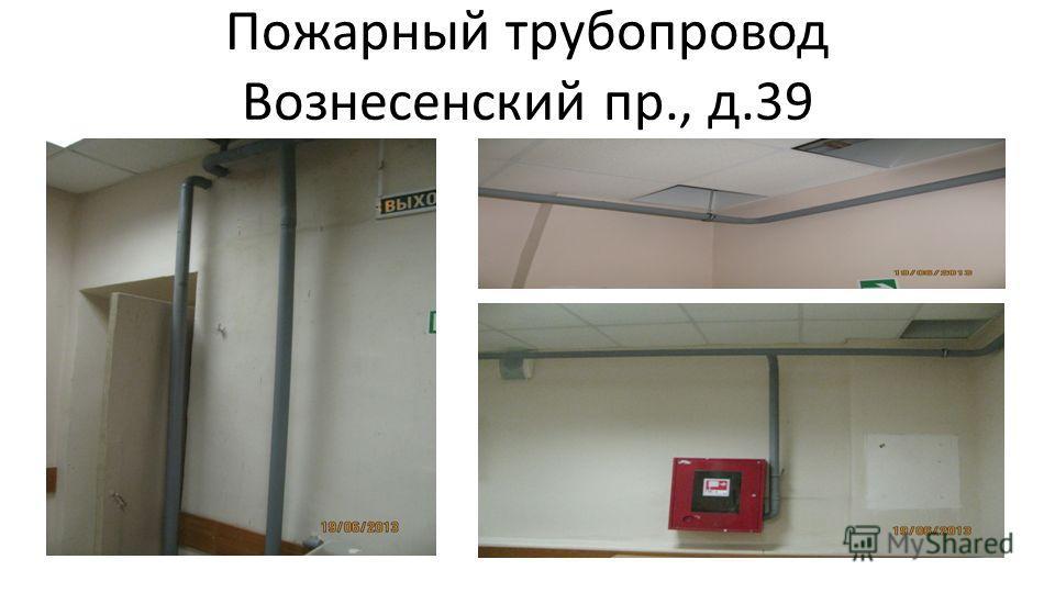 Пожарный трубопровод Вознесенский пр., д.39