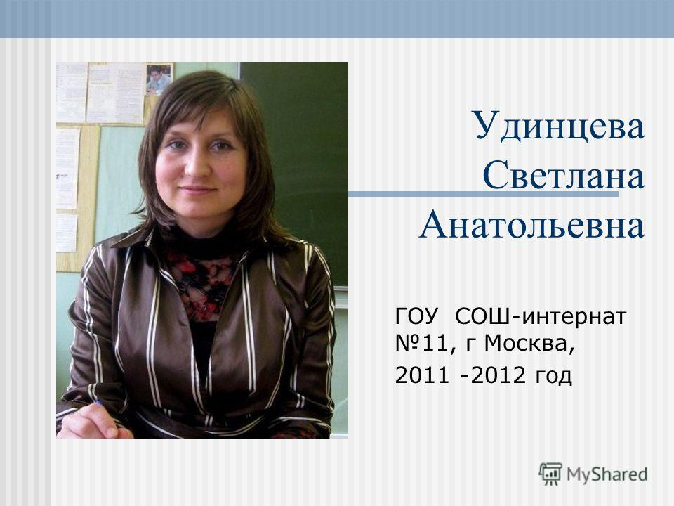 Удинцева Светлана Анатольевна ГОУ СОШ-интернат 11, г Москва, 2011 -2012 год