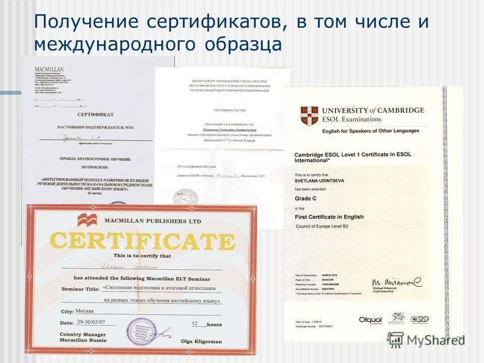 Получение сертификатов, в том числе и международного образца