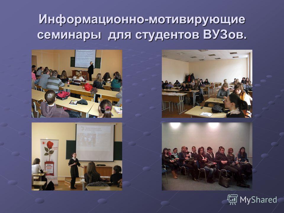 Информационно-мотивирующие семинары для студентов ВУЗов.