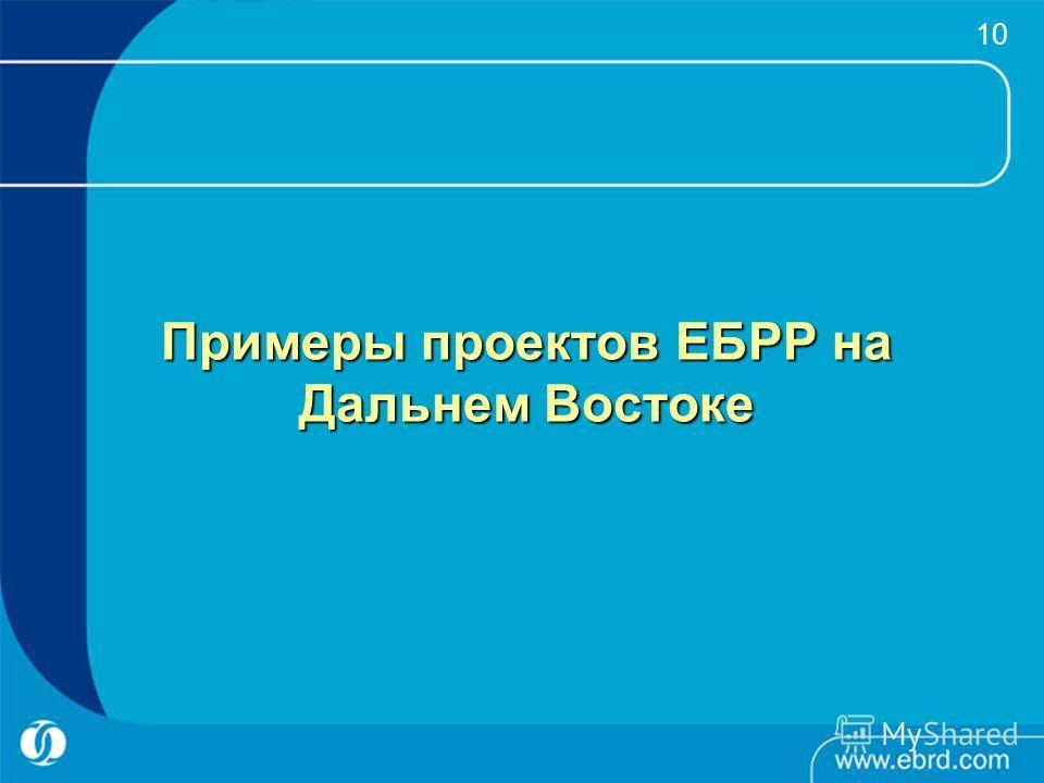 10 Примеры проектов ЕБРР на Дальнем Востоке