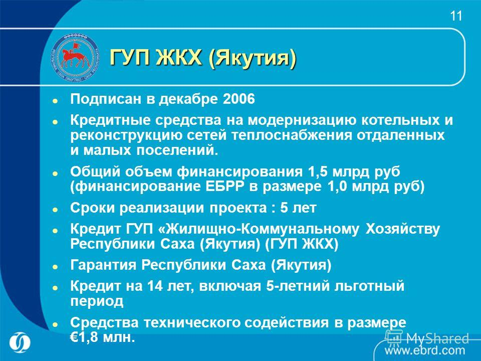 11 ГУП ЖКХ (Якутия) Подписан в декабре 2006 Кредитные средства на модернизацию котельных и реконструкцию сетей теплоснабжения отдаленных и малых поселений. Общий объем финансирования 1,5 млрд руб (финансирование ЕБРР в размере 1,0 млрд руб) Сроки реа