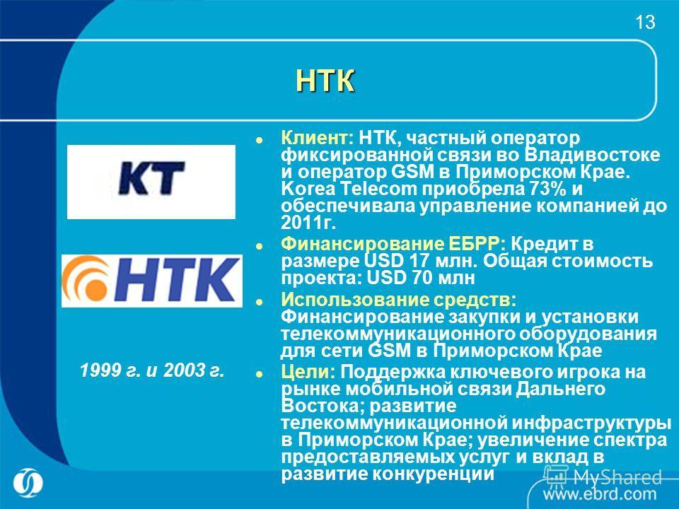 13 НТК Клиент: НТК, частный оператор фиксированной связи во Владивостоке и оператор GSM в Приморском Крае. Korea Telecom приобрела 73% и обеспечивала управление компанией до 2011г. Финансирование ЕБРР: Кредит в размере USD 17 млн. Общая стоимость про