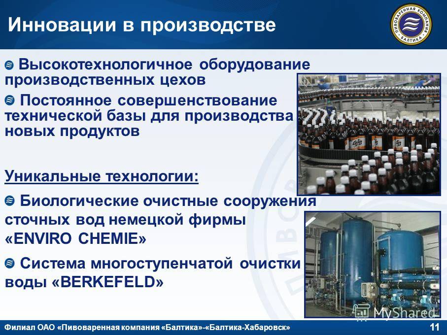 11 Филиал ОАО «Пивоваренная компания «Балтика»-«Балтика-Хабаровск» Инновации в производстве Высокотехнологичное оборудование производственных цехов Постоянное совершенствование технической базы для производства новых продуктов Уникальные технологии: