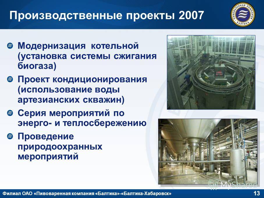 13 Филиал ОАО «Пивоваренная компания «Балтика»-«Балтика-Хабаровск» Производственные проекты 2007 Модернизация котельной (установка системы сжигания биогаза) Проект кондиционирования (использование воды артезианских скважин) Серия мероприятий по энерг