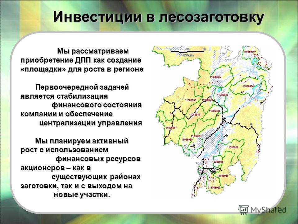 11 Инвестиции в лесозаготовку Инвестиции в лесозаготовку Мы рассматриваем приобретение ДЛП как создание «площадки» для роста в регионе Первоочередной задачей является стабилизация Первоочередной задачей является стабилизация финансового состояния ком