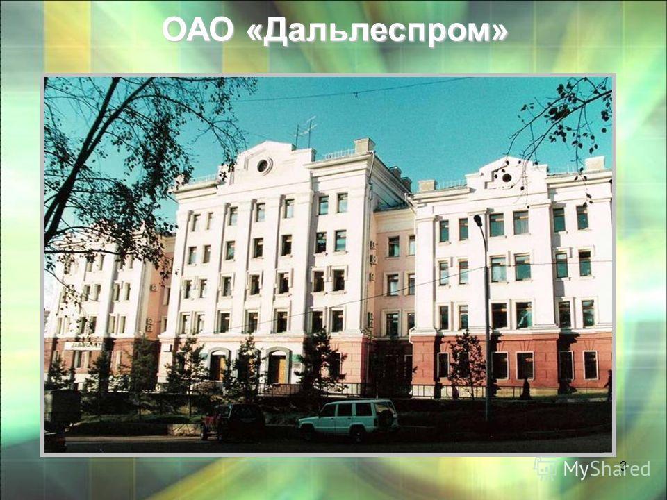 3 ОАО «Дальлеспром» ОАО «Дальлеспром»