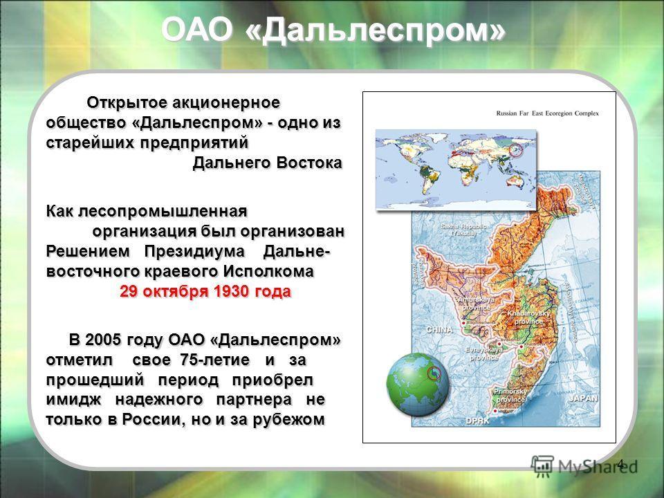 4 Открытое акционерное общество «Дальлеспром» - одно из старейших предприятий Дальнего Востока Дальнего Востока Как лесопромышленная организация был организован организация был организован Решением Президиума Дальне- восточного краевого Исполкома 29