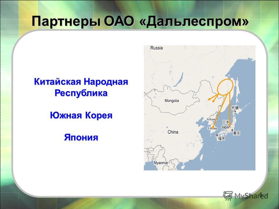 5 Партнеры ОАО «Дальлеспром» Партнеры ОАО «Дальлеспром» Китайская Народная Республика Южная Корея Япония
