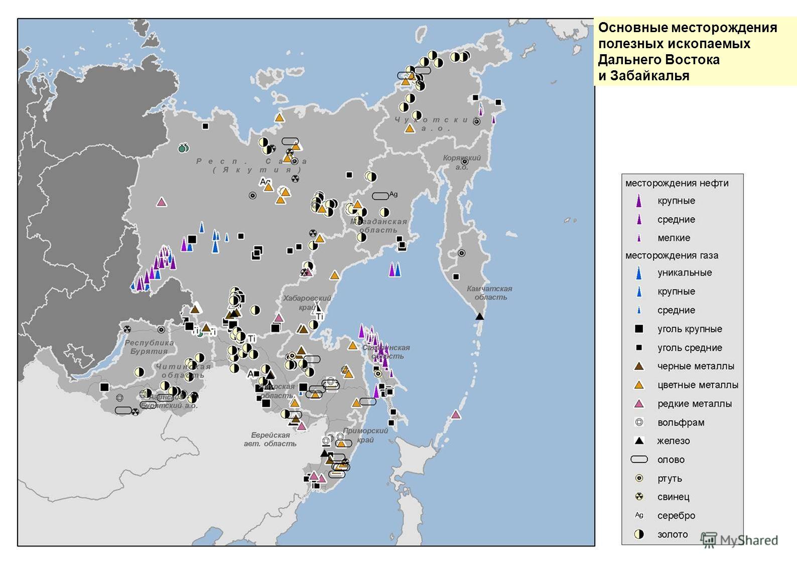 Основные месторождения полезных ископаемых Дальнего Востока и Забайкалья
