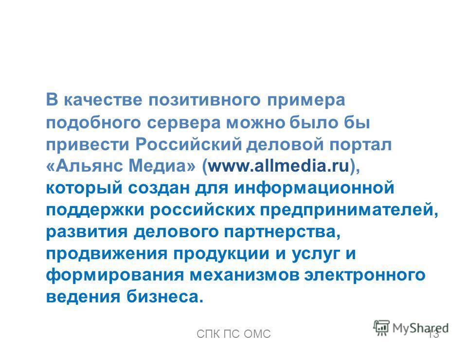В качестве позитивного примера подобного сервера можно было бы привести Российский деловой портал «Альянс Медиа» (www.allmedia.ru), который создан для информационной поддержки российских предпринимателей, развития делового партнерства, продвижения пр
