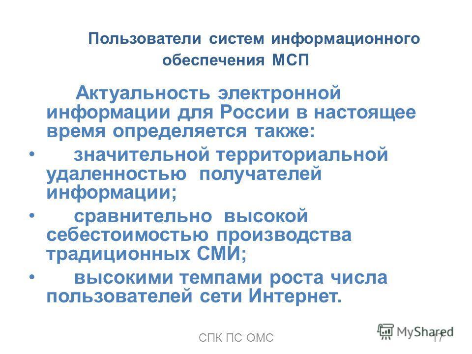 Пользователи систем информационного обеспечения МСП Актуальность электронной информации для России в настоящее время определяется также: значительной территориальной удаленностью получателей информации; сравнительно высокой себестоимостью производств