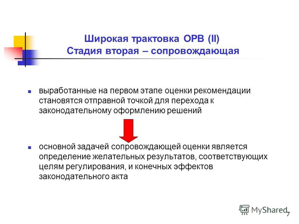7 Широкая трактовка ОРВ (II) Стадия вторая – сопровождающая выработанные на первом этапе оценки рекомендации становятся отправной точкой для перехода к законодательному оформлению решений основной задачей сопровождающей оценки является определение же