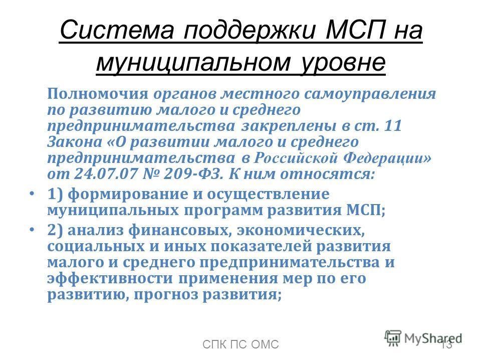Система поддержки МСП на муниципальном уровне Полномочия органов местного самоуправления по развитию малого и среднего предпринимательства закреплены в ст. 11 Закона «О развитии малого и среднего предпринимательства в Российской Федерации » от 24.07.