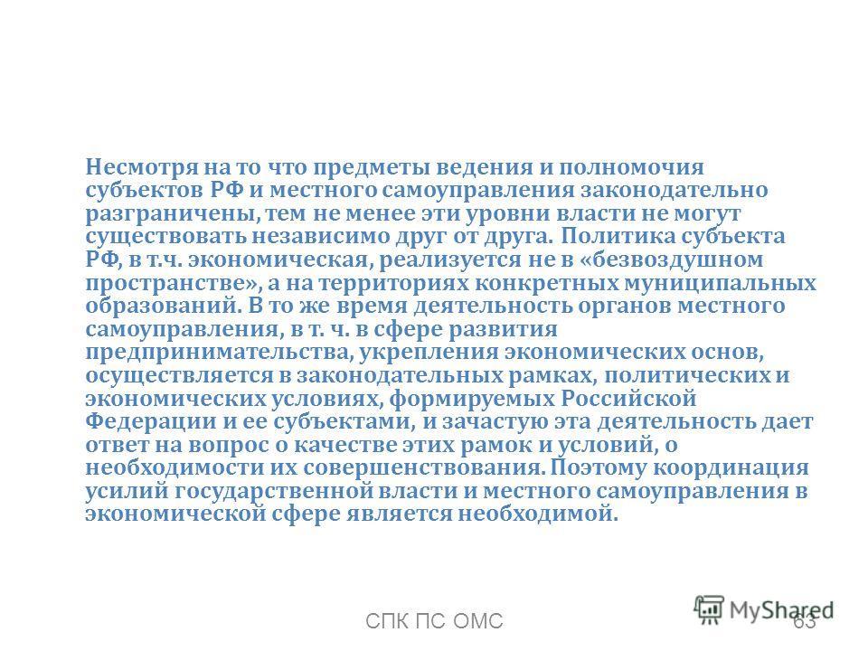 Несмотря на то что предметы ведения и полномочия субъектов РФ и местного самоуправления законодательно разграничены, тем не менее эти уровни власти не могут существовать независимо друг от друга. Политика субъекта РФ, в т.ч. экономическая, реализуетс