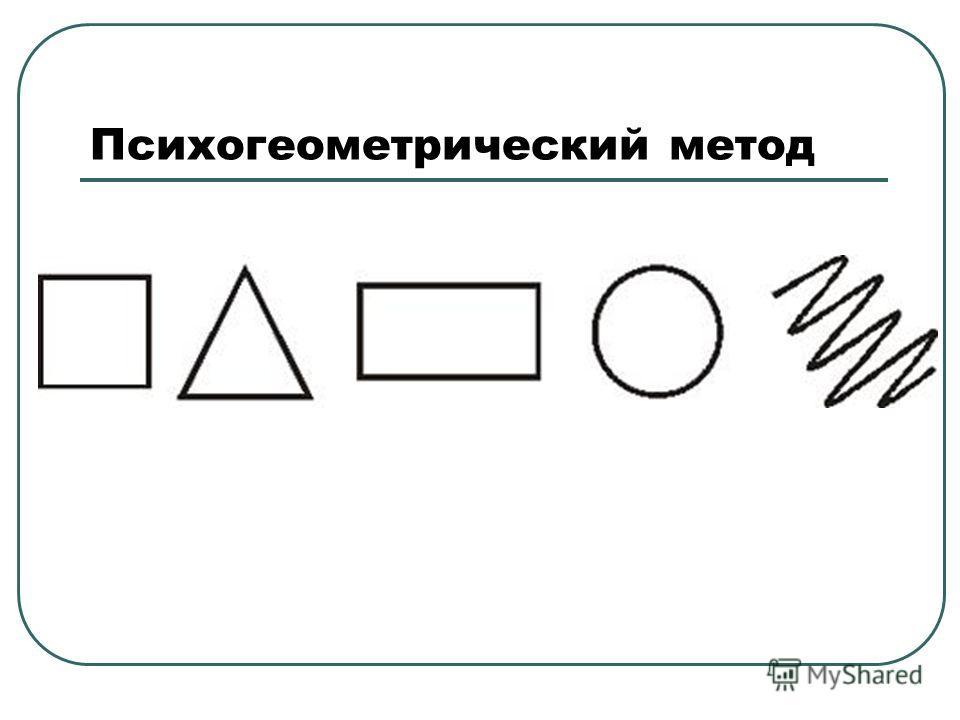 Психогеометрический метод