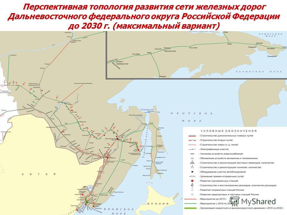 Перспективная топология развития сети железных дорог Дальневосточного федерального округа Российской Федерации до 2030 г. (максимальный вариант)