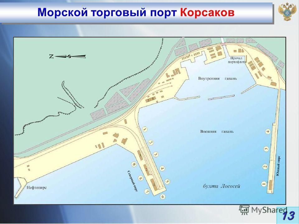 Морской торговый порт Корсаков 13