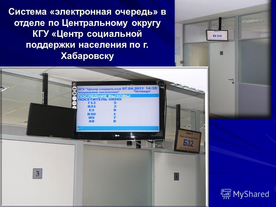 Система «электронная очередь» в отделе по Центральному округу КГУ «Центр социальной поддержки населения по г. Хабаровску